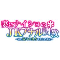 Tsuma ni Naisho no JK Anal Choukyou ~Imouto ni Shiriana no Yosa o Oshieru Gikei~ Image