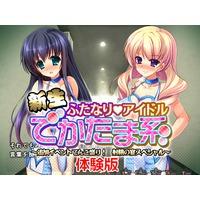 """Futanari★Idol Dekatama Kei ~Watashi-tachi no Ecchi na """"Fruits"""" Ippai Totte ne★~ Image"""