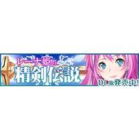 Legendary Sword of Princess Leena Image