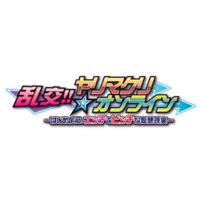 Rankou!! Yarimakuri ☆ Online ~Hajimeyou, Ecchi de Bitch na Kasou Genjitsu~ Image