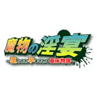 Mamono no In'en ~Otosare Haramasareru Naedoko Monogatari~ Image