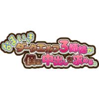 Namaiki Dark Elf 3 Shimai ga Boku ni Nakadashi o Motomeru. Image