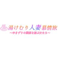 Yukemuri Hitozuma Bojou Tabi ~Yukizuri no Kankei o Musubu Onna-tachi~ Image