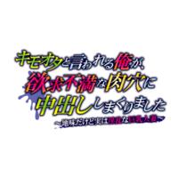 Kimo Ota to Iwareru Ore ga, Yokkyuu Fuman na Niku Ana ni Nakadashi Shimakurimashita ~Jimi Dakedo Jitsu wa Inran na Kyonyuu Hitozuma~ Image