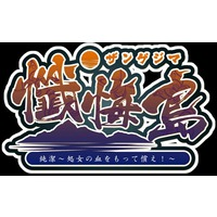 Image of Zangejima Junketsu ~Shojo no Chi o Motte Tsugunae!~