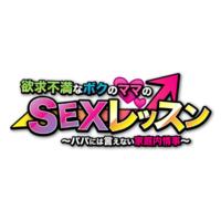 Yokkyuu Fuman na Boku no Mama no Sex Lesson ~ Papa ni wa Ienai Katei-nai Jouji Image