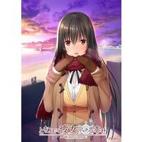 Image of Tonari ni Kanojo no Iru Shiawase ~Winter Guest~