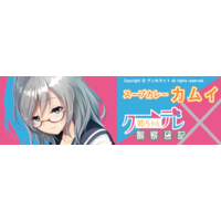 Kuudere Nee-chan Kansatsu Nikki