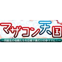 Mazakon Tengoku Image