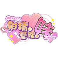 Onii-chan!! Shasei no Kanri wa Imouto ni Makasete!! Image