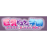 Image of Kyonyuu Dosukebe Gakuen ~Shoujo-tachi no Tomaranai Koshi Tsukai~