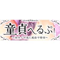 Doutei Help! ~Hatsu Kano no Tame ni Fuuzoku de Tokkun~