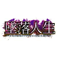 Tsuiraku Jinsei ~Seiso Ojou-sama no Yakukime Takobeya Baishun Life~