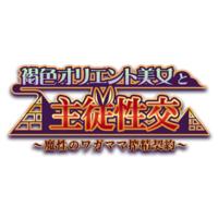 Kasshoku Orient Bijo to Shuujuu Seikou ~Mashou no Wagamama Sakusei Keiyaku~ Image