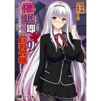 Image of Saimin Soku Yari Kyonyuu Reijou: Cool JK Harami Ochi Hen