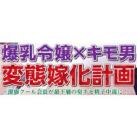 Image of Bakunyuu Reijou x Kimo-o Hentai Yome-ka Keikaku