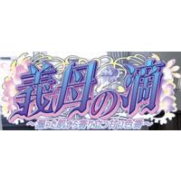 Image of Gibo no Shizuku ~Shimetta Hada kara Kaori Tatsu Amai Iroka~