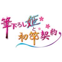 Fudeoroshi Hime to Shokan Keiyaku Image