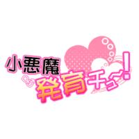 Koakuma Hatsuiku Chu~! Image