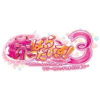 Imouto Paradise! 3 ~Onii-chan to Go nin no Imouto no Sugoku! Ecchi Shimakuri na Mainichi~