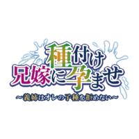 Aniyome ni Tanezuke Haramase ~Gishi wa Ore no Kodane o Kobamenai~