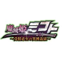 Mametsuki Mikoto ~Jusei Hisshi no Ishu Kangoku~ Image