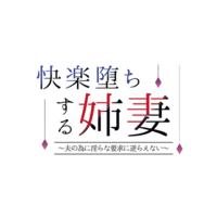 Image of Kairaku Ochi Suru Anezuma ~Otto no Tame ni Midara na Youkyuu ni Sakaraenai~