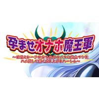 Haramase Onaho Maou Gun ~Kyokon to Thief no Chikara de Saikyou no Mesu o Zako Man ni Hameotoshite Kizuku Nariagari Harem~ Image