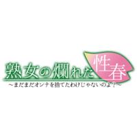 Jukujo no Tadareta Seishun ~Mada Mada Onna o Suteta Wake ja Nai no yo?~
