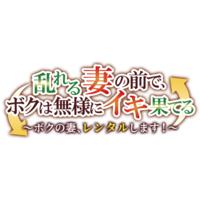 Midareru Tsuma no Mae de, Boku wa Buzama ni Iki Hateru ~Boku no Tsuma, Rental Shimasu!~ Image