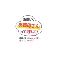 Onegai, Okaa-san tte Yonde! ~Gibo ni Naritai Onna to, Koibito ni Shitai Boku~ Image