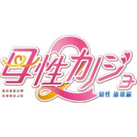 Image of Bosei Kanojo 2 -Chisei Houkai Hen-