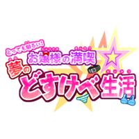 Image of Tottemo Akarui! Ojou-sama no Mankitsu☆Yume no Dosukebe Seikatsu