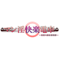 Image of Man'in Kairaku Densha ~In'yoku no Chikan Junkansen~