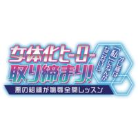 """Image of Nyotai-ka Hero no Torishimari! Ore-sama wa """"Watashi"""" ni Nanka Naranai shi. ~Aku no Soshiki ga Chijoku Zenkai Lesson~"""