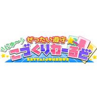 Zettai Junshu ★ New Kozukuri World