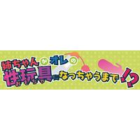 Image of Nee-chan ga Ore no Omocha ni Nacchau made!?
