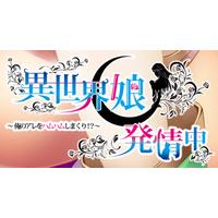 Isekai Musume Hatsujouchuu ~Ore no Are o Hamu Hamu Shimakuri!?~