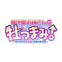 Ijiwaru Onee-san no Osu Tsumami! ~Kare no Otouto wa Sakusei Shihoudai no Sei Gangu~
