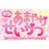 Boku no Amayaka Seikatsu -Seishou-chou Kankouka, Mainichi Ecchi na Locodol Katsudou!- Image