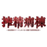 Sakusei Byoutou ~Seikaku Saiaku no Nurse Shika Inai Byouin de Shasei Kanri Seikatsu~