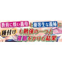 Kyouiku ni Urusai Gibo to Yuutousei na Gishi ni Tanetsuke mo Benkyou no Hitotsu to Saimin o Kaketa Kekka Image