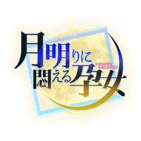 Tsukiakari ni Modaeru Harame
