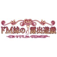 Do M Imouto no Roshutsu Yuugi ~Dare ni mo Ienai Himitsu no Asobi~