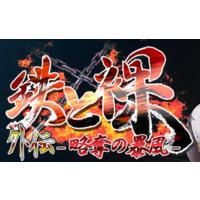 Tetsu to Ra Gaiden ~Ryakudatsu no Boufuu~ Image