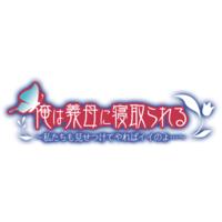 Ore wa Gibo ni Netorareru ~Watashi-tachi mo Misetsukete Yareba Ii no yo~ Image