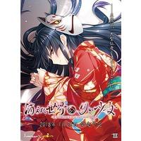 Kieta Sekai to Tsuki to Shoujo -The World was Prayed by The Girl Living A Thousand Years- Image