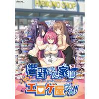 Hibikino-san-chi wa Eroge-ya-san! Image