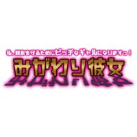 Image of Migawari Kanojo~Watashi, Shin'yuu o Mamoru Tame ni Bitch na Gyaru ni Narimasu!~