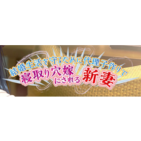 Kekkon Seikatsu o Mamoru Tame ni Dairi Kozukuri de Netori Ana Yome ni Sareru Niizuma Image